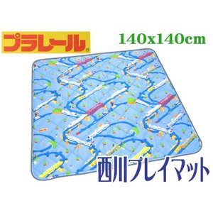 プレイマット プラレール 正方形 ブルー 新幹線 西川