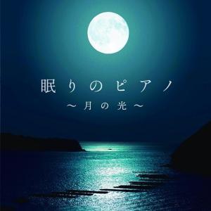 眠りのピアノ〜月の光〜 relaxworld