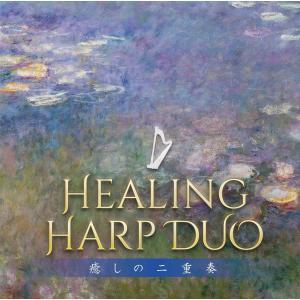 ヒーリング・ハープ・デュオ〜癒しの二重奏|relaxworld