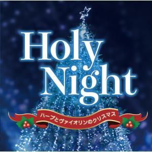 Holy Night〜ハープとヴァイオリンのクリスマス relaxworld