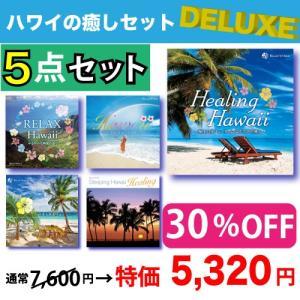 30%OFF『ハワイの癒し5点セット DX』ハワイ 癒し リラックス ヒーリング|relaxworld