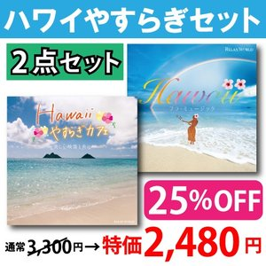 メール便 送料無料 25%OFF『ハワイやすらぎセット』|relaxworld