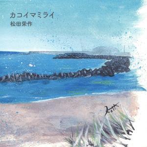 『カコイマミライ』松田栄作|relaxworld
