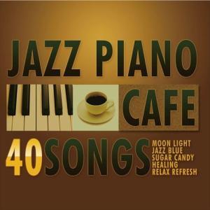 『カフェで流れるJAZZピアノ BEST40』カフェで流れるjazz piano ジャズ 定番 cd 名曲 ムーンリバー Honesty Yesterday ノクターン|relaxworld