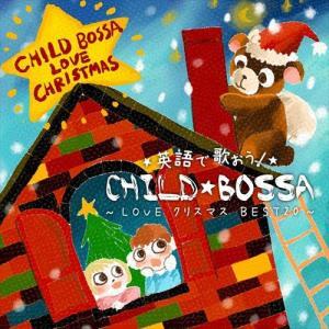 『英語で歌おう チャイルドBOSSA  〜 LOVE クリスマス BEST 20 〜』クリスマス|cd|ソング|BGM|定番|キッズ|BOSSA ボッサ|英語|恋人たちのクリスマス|relaxworld