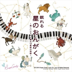 『眠れる星のおんがく 〜美しいピアノで綴る12星座の物語〜』トベタ・バジュン|鏡リュウジ|小出由華|12星座|ピアノ|ヒーリング|睡眠||relaxworld