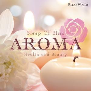 『至福の眠れるアロマ 〜美と健康をつくる極上のリラックスタイム〜』アロマ ヒーリング AROMA BGM サロン 癒し 快眠 睡眠 癒し|relaxworld