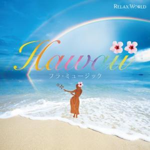 メール便 送料無料  『Hawaii フラ・ミュージック』ハワイ ヒーリング フラ ウクレレ リゾート 音楽 南国 夏 海 波 cd 癒し BGM RELAX relaxworld