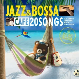 カフェで流れるJAZZ&BOSSA THE BEST HITS COLLECTION <br>〜 イパネマの娘 ライク・ア・ヴァージン イエローサブマリン Daydream Believer|relaxworld