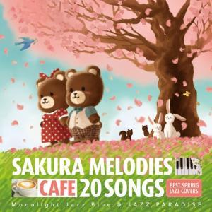『カフェで流れるSAKURA MELODIES 20 BEST SPRING JAZZ COVERS』<br>カフェで流れるジャズピアノ ラブソング J-POP さくら ダンデライオン チェリー|relaxworld