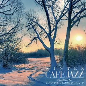 『WINTER CAFE JAZZ 〜ピアノが奏でる20のラブソング〜』<br>冬の散歩道 Flavor Of Life レット・イット・ゴー|relaxworld