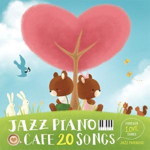 『カフェで流れるジャズピアノ20 〜Forever Love Songs〜』<br>なんでもないや Wherever you are 海の声 ヒカリノアトリエ|relaxworld