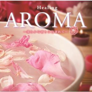 『ヒーリング・アロマ 〜柔らかな香りに包まれて〜』<br>アロマ ヒーリング 自然 音楽 AROMA BGM サロン 癒し 快眠 睡眠 癒し 落ち着く|relaxworld