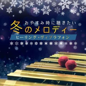 「おやすみ時に聞きたい冬のメロディ ヒーリング・ヴィブラフォン」冬 ヴィブラフォン 睡眠 快眠 ヒーリング Let It Go 雪の華 クリスマス|relaxworld