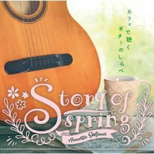「Story of Spring 〜カフェで聴くギターのしらべ〜」桜 春ソング 卒業 入学 出会い 別れ 桜坂 福山雅治 森山直太朗 アコースティック ギター J-POP|relaxworld