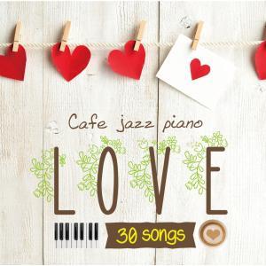 カフェで流れるジャズピアノ LOVE30 /バレンタイン ホワイトデー 結婚記念日 恋人へのギフトに…|relaxworld