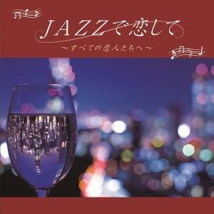 JAZZで恋して〜すべての恋人たちへ〜|relaxworld