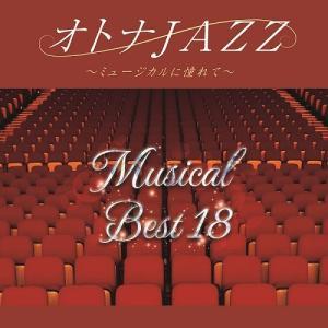 オトナJAZZ〜ミュージカルに憧れて〜|relaxworld