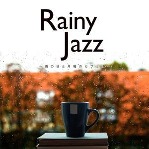 Rainy Jazz〜雨の日と月曜のカフェは〜|relaxworld
