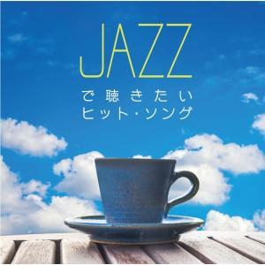 JAZZで聴きたいヒット・ソング|relaxworld