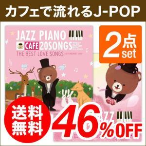 メール便 送料無料  『 カフェで流れるJ-POPセット 』カフェで流れるjazz piano cd|relaxworld