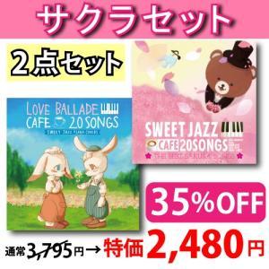 メール便 送料無料  『 春のサクラJ-POPセット 』カフェで流れるjazz piano 春 桜 スプリング cd|relaxworld