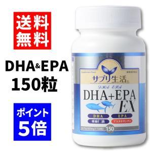 サプリ生活「DHA+EPA EX」 150粒 アンフィニプロジェクト|relaxworld