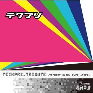 テクプリ・トリビュート 〜テクプリHappy Ever After〜|relaxworld