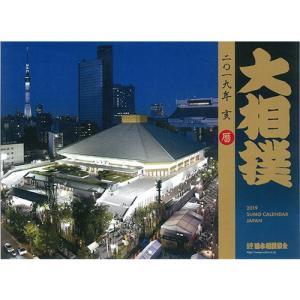 大好評!相撲ファン必携のカレンダー  日本相撲協会が発行する大相撲カレンダー  サイズ:300mm ...