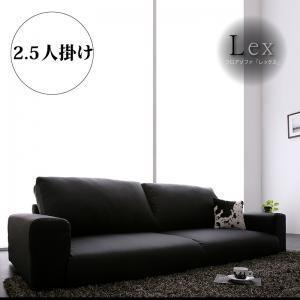 フロアソファ【Lex】レックス 2.5P