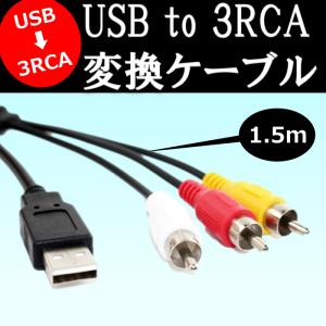 USB RCAケーブル 変換 コンポーネント オス テレビ ビデオ端子