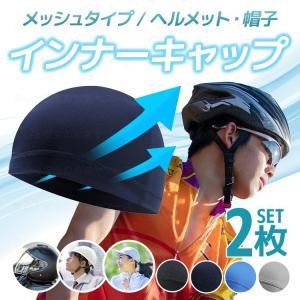 インナーキャップ ヘルメット 汗対策 速乾 吸汗 サイクリング 自転車  2枚組 蒸れ 熱中症 汗取...