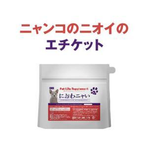 ペットサプリメント 猫の消臭 猫の口臭 猫のにおわニャい 送料無料 キャットサプリ 口臭予防 消臭予...