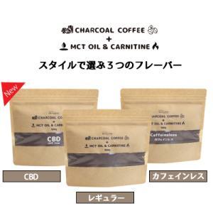 チャコールコーヒー+ MCTオイル&カルニチン ダイエットサプリ 竹炭 チャコールクレンズ ケトンダ...
