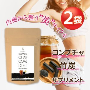 コンブチャコールダイエット 2個セット ダイエットサプリメント コンブチャクレンズ 紅茶キノコ 女性...