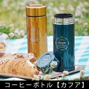 送料無料沖縄を除く  QAHWA カフア コーヒーボトル|relifeplaza-hhgoods|02