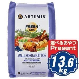 アーテミス フレッシュミックス スモールブリードアダルト ドッグフード 13.6kg 小型犬成犬用 ARTEMIS