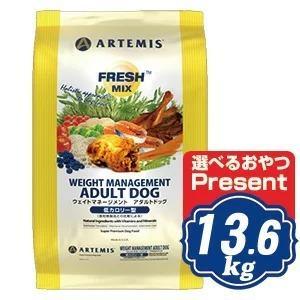 アーテミス フレッシュミックス ウエイト マネージメント アダルトドッグ ドッグフード 13.6kg 体重コントロール用 ARTEMIS|relish