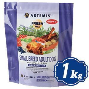 アーテミス フレッシュミックス スモールブリードアダルト ドッグフード 1kg 小型犬成犬用 ARTEMIS|relish