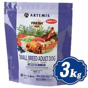 アーテミス フレッシュミックス スモールブリードアダルト ドッグフード 3kg 小型犬成犬用 ARTEMIS