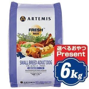 アーテミス フレッシュミックス スモールブリードアダルト ドッグフード 6kg 小型犬成犬用 ARTEMIS|relish