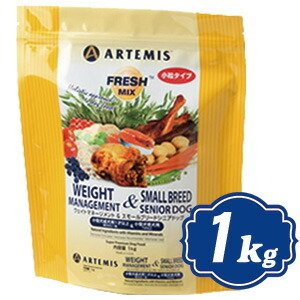 アーテミス フレッシュミックス ウエイトマネージメント&スモールブリードシニアドッグ ドッグフード 1kg 体重調整・7歳以上の小型犬用 ARTEMIS|relish