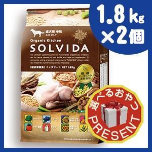 SOLVIDA ソルビダ 室内飼育成犬用 中粒 1.8kg×2個セット ソルビダ(SOLVIDA) n|relish