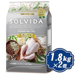 ソルビダ ドッグフード SOLVIDA 室内飼育7歳以上用 1.8kg×2個セット シニア犬用 ソルビダ(SOLVIDA) n|relish