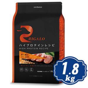 RIGALO リガロ ハイプロテイン ターキー 1.8kg|relish