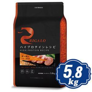 RIGALO リガロ ハイプロテイン ターキー 5.8kg|relish