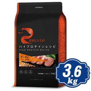 RIGALO リガロ ハイプロテイン ターキー 3.6kg|relish