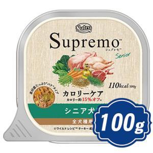 シュプレモ カロリーケア シニア犬用 トレイタイプ 100g ニュートロ Supremo ドッグフード|relish