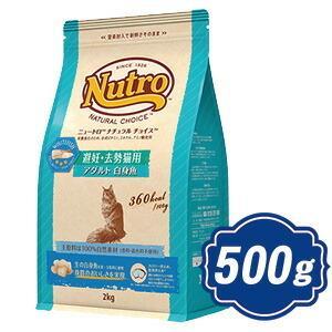 ニュートロ ナチュラルチョイス避妊・去勢猫用 アダルト 白身魚 500g キャットフード
