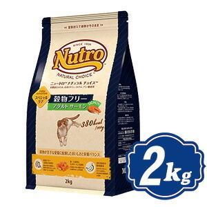 ニュートロ ナチュラルチョイス 穀物フリー アダルト サーモン 2kg
